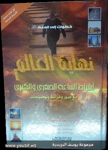 تحميل كتاب نهاية العالم للعريفي
