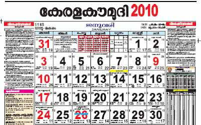 Malayalam Calendar 2010 Online – Download Kerala Calendar ...