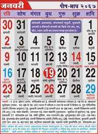 January 2017 Calendar With Tithi Xmas