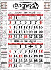 Mathrubhumi Calendar 2011 in pdf – Download Malayalam