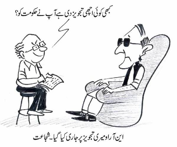 Aftab's Blog: Pakistan: With and Without Musharraf