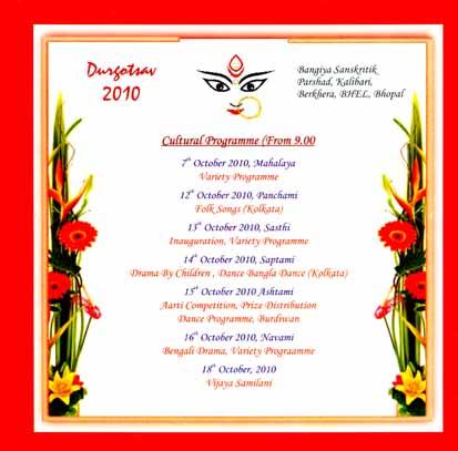 Pooja invitation card paperinvite kisholoy durga puja invitation card 2010 stopboris Image collections