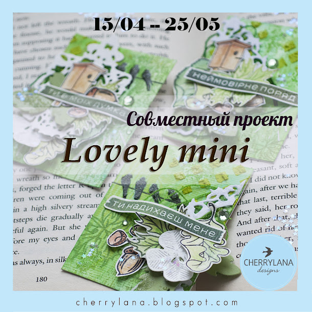 "СП ""Lovely mini"""