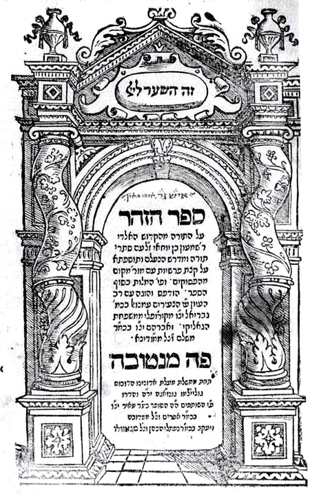 Frontispice of first edition of the Zohar, Mantua (Italy) 1558
