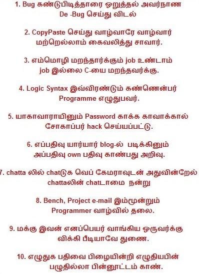 Thirukural animated stories tamil free download