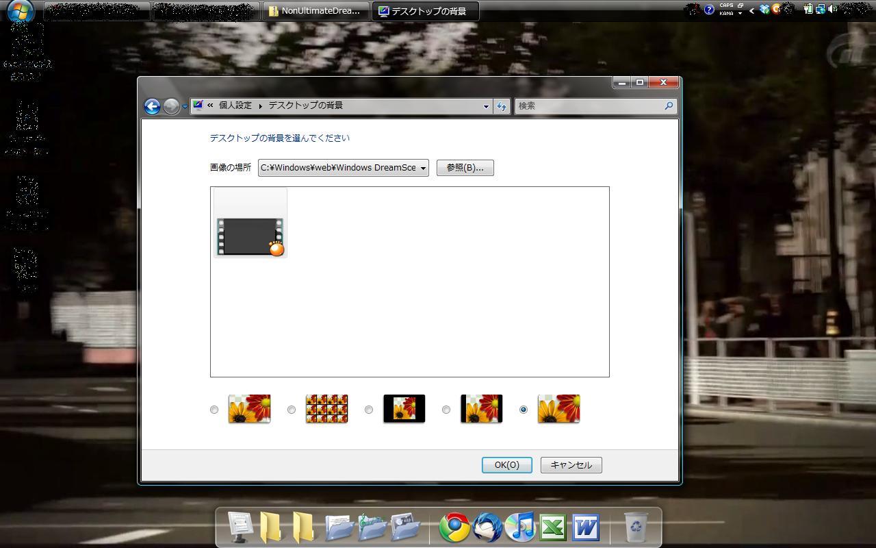 Mr Bassmanのpc備忘録 Windows Vista Home Premiumでdreamscene 動く壁紙 を使ってみる