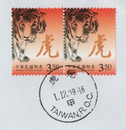 hsuwl Collection: 雲林虎尾郵戳