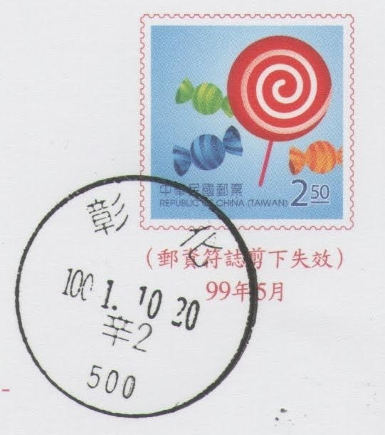 hsuwl Collection: 彰化郵戳