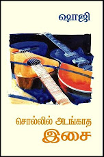 Cover of my first book in Tamil