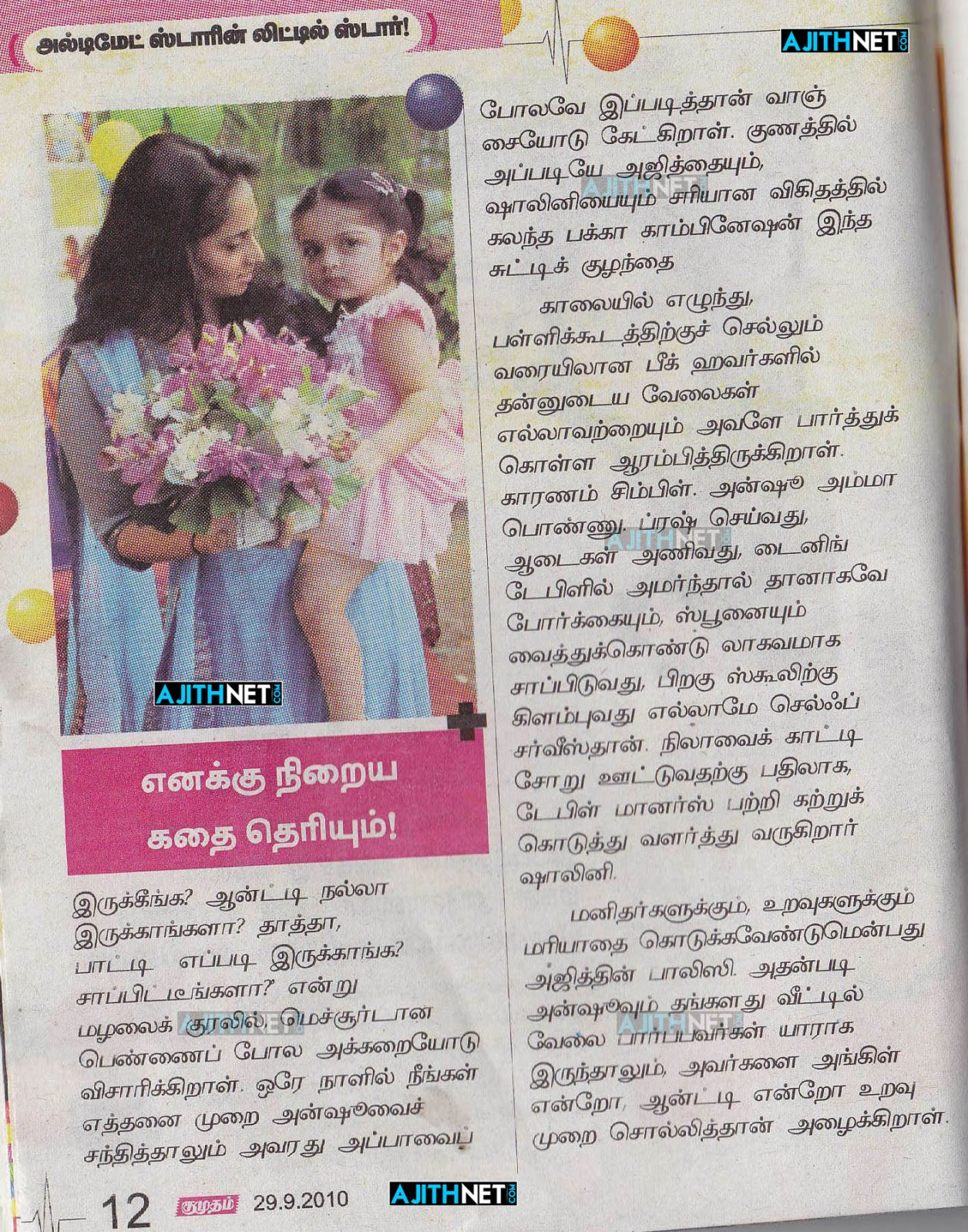 Kumudham Special: Little Angel Ajith daughter Anoushka ...