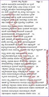 Shri Ram Raksha Stotra In Pdf Download