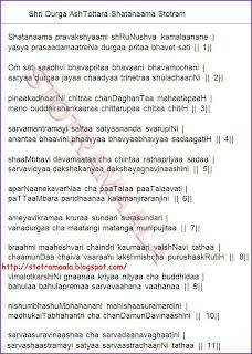 Durga Saptashloki Sanskrit Pdf