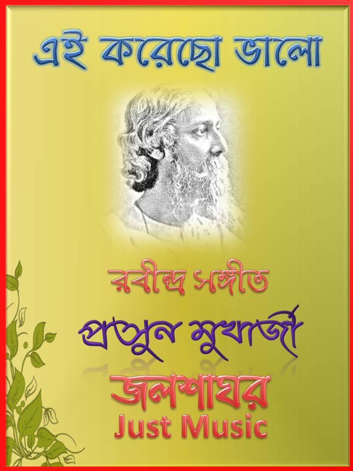 Arati mukherjee Songs Free Download
