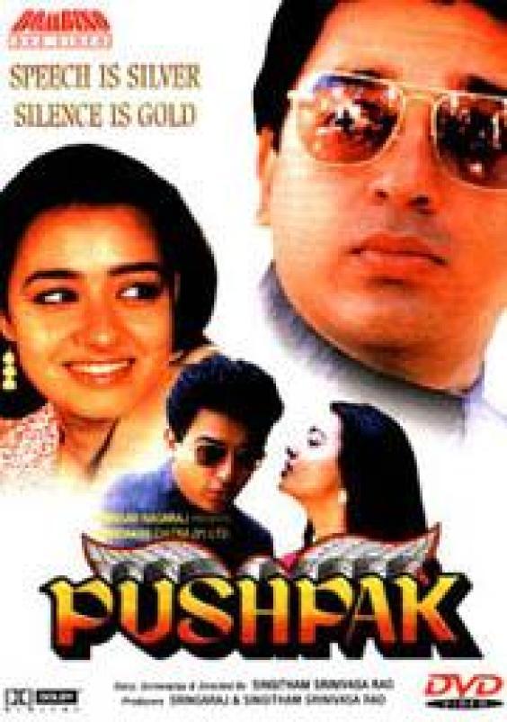 Pushpak vimaan (2018) marathi full movie download, starcast.