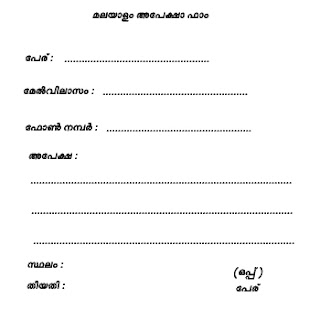 Request letter format in malayalam cover letter request letter for job format spiritdancerdesigns Choice Image