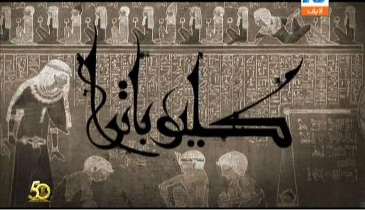 شيخ العرب همام الحلقة الاولى