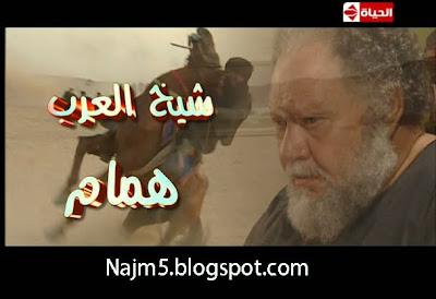 مسلسل شيخ العرب همام اون لاين