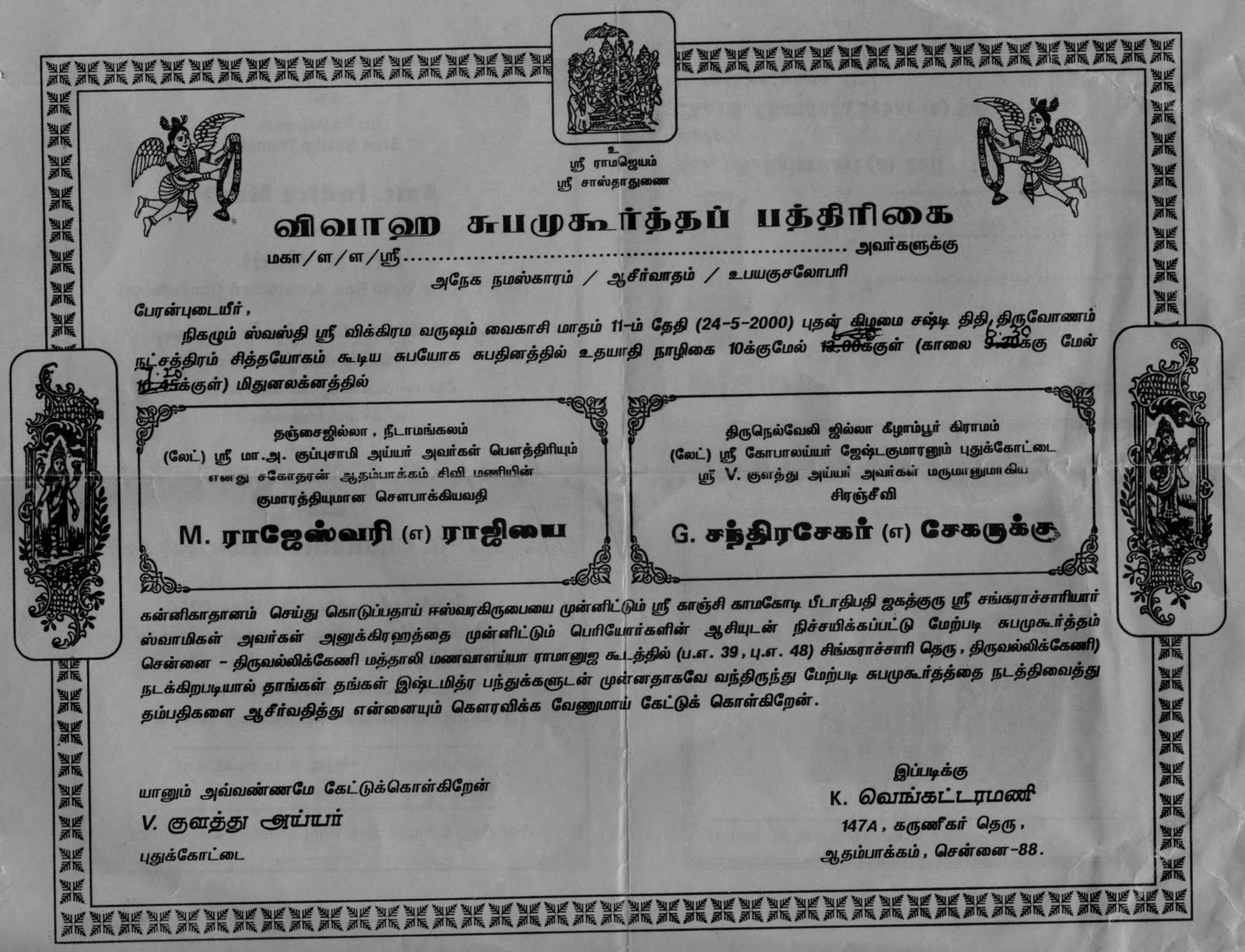 Old Letters Invitations Wedding Of K Mani S Daughter