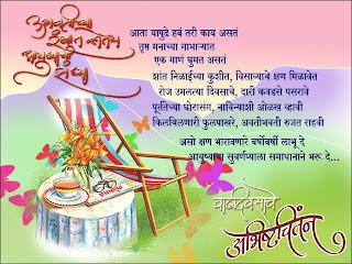 Rutu Hirawa: Marathi birthday greetings
