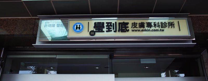 臺南 璺到底皮膚專科 診所招牌設計