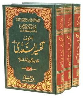 Qisas Al Anbiya Book In Urdu