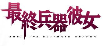 [Imagen: Saikano_logo.jpg]