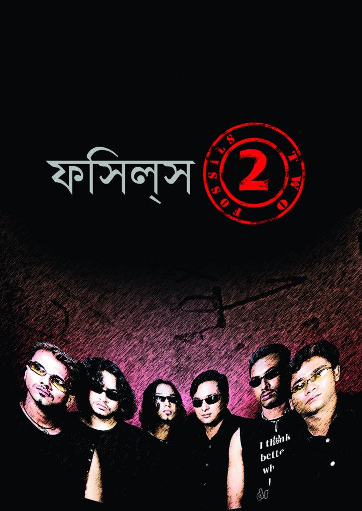 Bangla movie song album 12 - 5 6