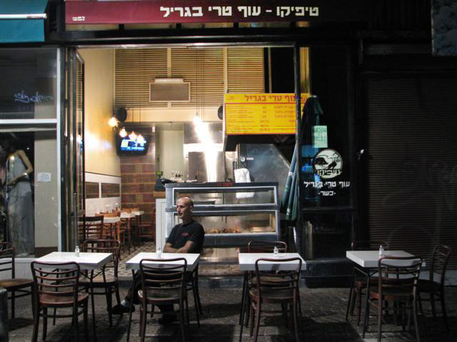Hungry In Tel Aviv Restaurants Tipico Grilled Chicken