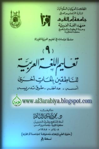 طرق تدريس اللغة العربية لغير الناطقين بها pdf