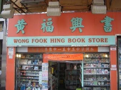 wong+fook+hing+book+store.jpg