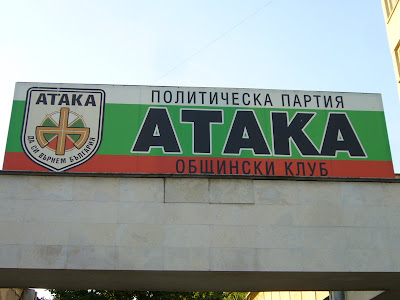 Ataka Headquarter in Yambol