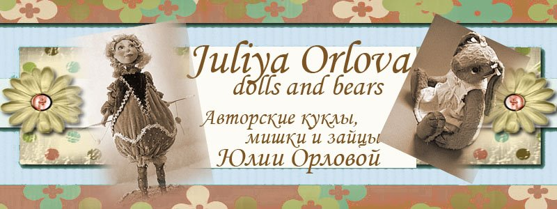 julchik_spb  dolls and bears