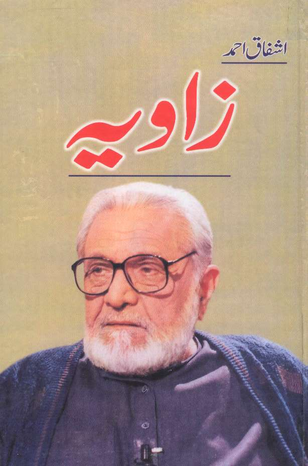 Zavia by Ashfaq Ahmad
