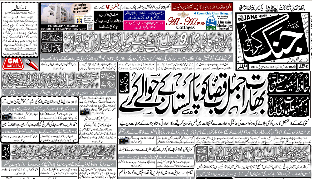 Jang Newspaper Images - Reverse Search