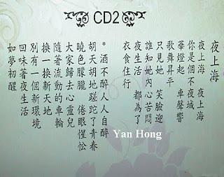 夜上海歌词