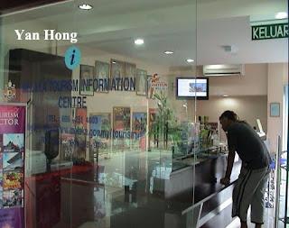 马六甲旅游资讯中心