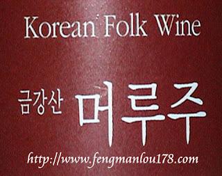 南韩果子酒