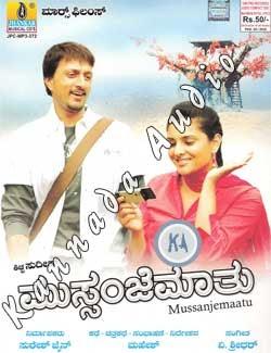 mussanje maathu kannada movie