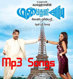 Manmadan Ambu Tamil Mp3 Songs Download - TMusix