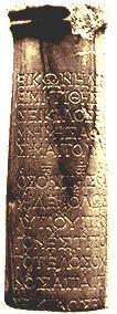 http://3.bp.blogspot.com/_TjXdjzoniho/R3zpIc2fIwI/AAAAAAAAACc/eomRep9BNzo/s1600/seikilos-stele.JPG