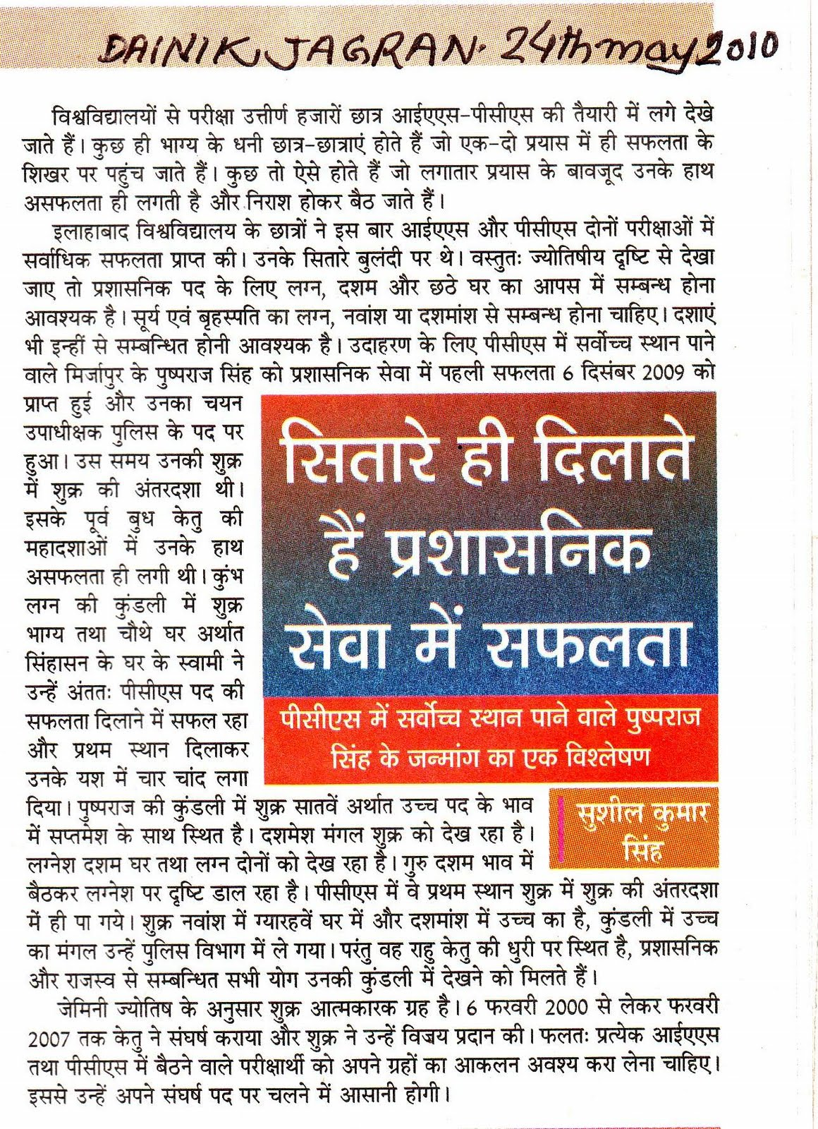 ... my astrological article published in dainik jagran today on 24th may on  PUSHPRAJ SINGH who secured first rank in Uttar pradesh.On 19th june result  of UP ...