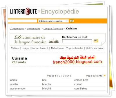 قاموس فرنسى لكل الكلمات المستخدمة فى الأكلات والوجبات والمطبخ الفرنسى القديم والحديث