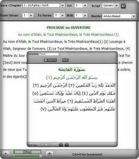 القرآن الكريم - تلاوة وترجمة  بكل لغات العالم منها الفرنسية