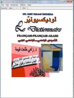 Dictionnaire Français et Français-Arabe    قاموس فرنسى فرنسى عربى
