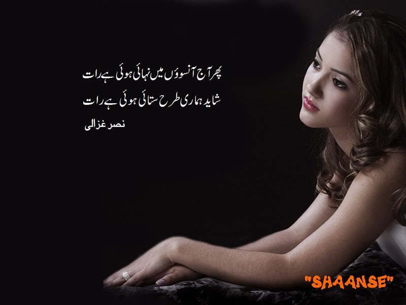 Cwargubuh Sad Love Quotes Urdu