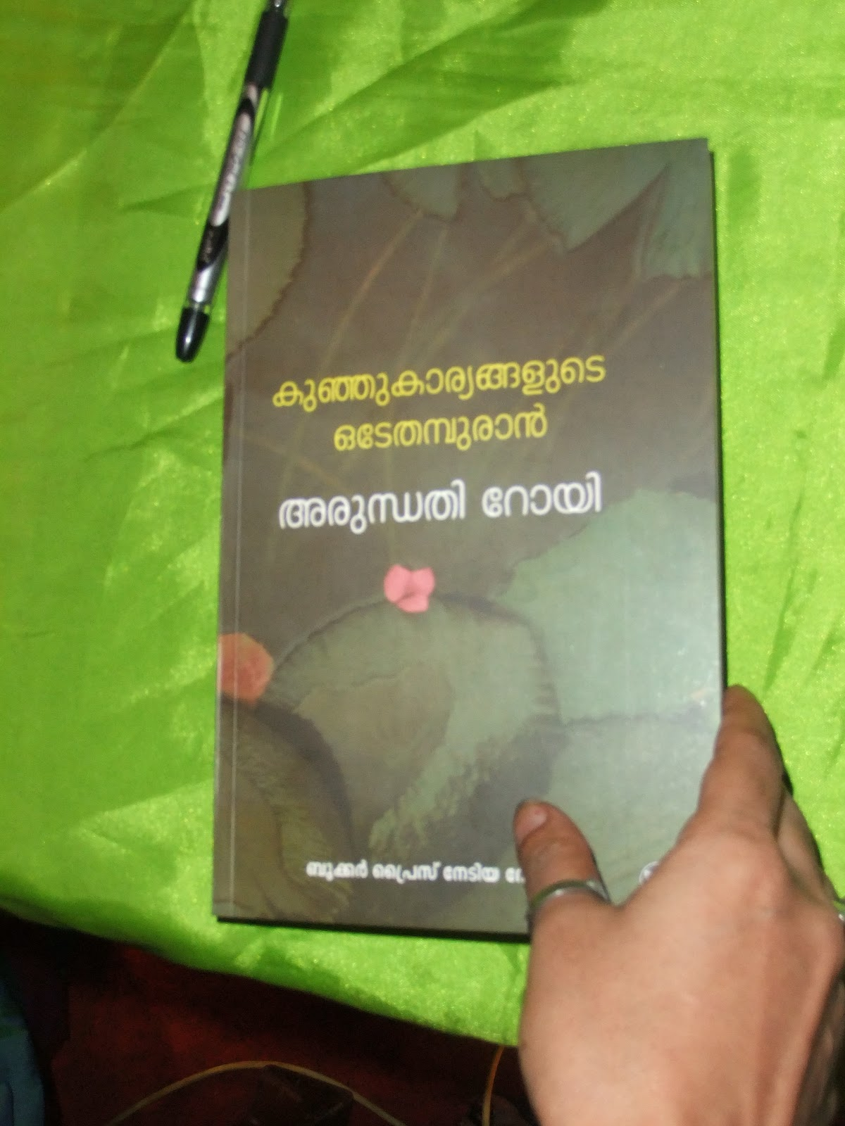 KRG – The Kochi Reading Group: Arundhati Roy Releases the
