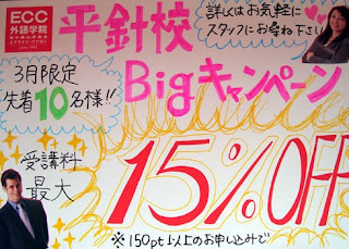 In this hand made poster for ECC note the word BIG in English