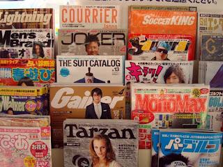 Japanese magazine titles are often written in romaji