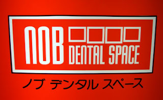 Nob Dentist Sign