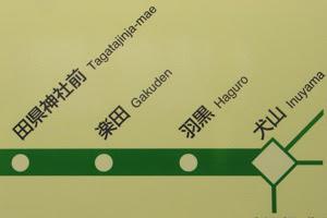 Meitetsu Komaki Line